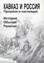 Кавказ и Россия. Прошлое и настоящее. История. Обычаи. Религия