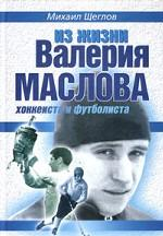 Из жизни Валерия Маслова, хоккеиста и футболиста