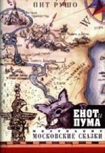 Енот и пума. Маленькие московские сказки