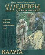 Шедевры музейных коллекций. Калуга