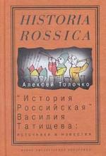 История Российская Василия Татищева. Источники и известия