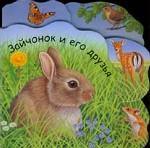 Зайчонок и его друзья