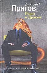 Ренат и Дракон. Романическое собрание отдельных прозаических отрывков