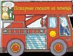 Пожарные спешат на помощь