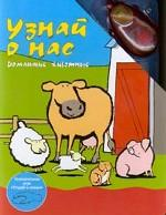Узнай о нас. Домашние животные. Книжка-игрушка