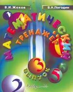 Жохов. Математический тренажер 6-9 класс. Выпуск 3