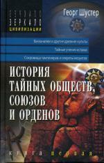 История тайных обществ, союзов и орденов. Книга первая