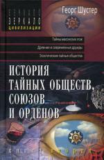 История тайных обществ, союзов и орденов. Книга вторая