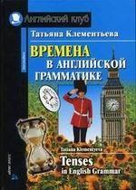 Времена в английской грамматике