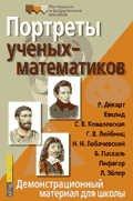 Портреты ученых-математиков