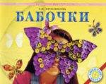 Бабочки : энциклопедия технологий прикладного творчества