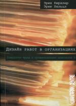 Дизайн работ в организациях: Психология труда и организационная психология. Т.3, 2-е изд