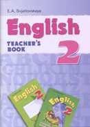 Книга для учителя. 2 класс : метод. коммент. к учеб. англ. яз