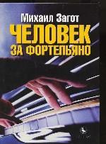 Человек за фортепьяно