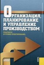 Организация, планирование и управление производство. Курсовое проектирование