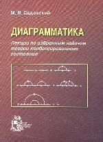 Диаграмматика: Лекции по избранным задачам теории конденсированного состояния