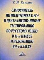 Самоучитель по подготовке к Единому государственному экзамену и Централизованному тестированию по русскому языку в 11-м классе и изложению в 9-м классе. 2-е издание