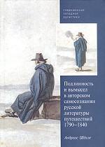 Подлинность и вымысел в авторском самосознании русской литературы путешествий. 1790-1840