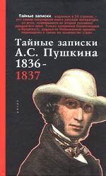 Тайные записки А. С. Пушкина, 1836-1837