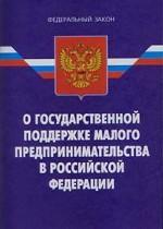 """Федеральный закон """"О государственной поддержке малого предпринимательства в РФ"""""""