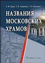 Названия московских храмов