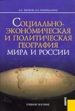 Социально-экономическая и политическая география мира и России