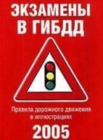 Экзамены в ГИБДД. Правила дорожного движения в иллюстрациях