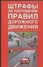 Штрафы за нарушение Правил дорожного движения