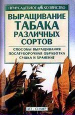 Выращивание табака различных сортов