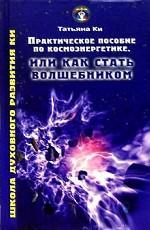 Практическое пособие по космоэнергетике, или как стать волшебником