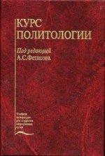 Курс политологии : учебное пособие для студентов медицинских вузов