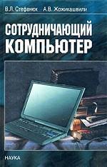 Сотрудничающий компьютер