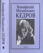Кедров Бонифатий Михайлович