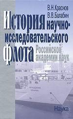 История научно-исследовательского флота Российской академии наук