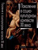 Поколение в социокультурном контексте ХХ века. Искусство в исторической динамике культуры
