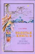 Золотая книга-6, или Здоровье без лекарств