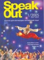 Speak out, № 1 : журнал для изучающих английский язык