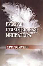 Русская стихотворная миниатюра: хрестоматия