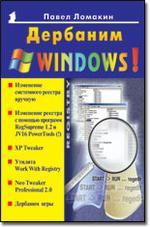 Дербаним Windows! Новейшая линейка старого Reg Cleaner`a