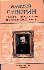Русско-японская война и русская революция. Маленькие письма 1904-1908