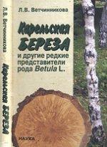 Карельская береза и другие редкие представители рода Betula L