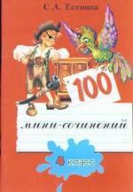 100 мини-сочинений. 4 класс