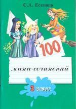 100 мини-сочинений. 3 класс