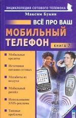 Всё про ваш мобильный телефон. Книга 7