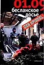 01. 09: Бесланское досье. Состояние на 07. 03. 2005