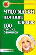 Чудо-маски для лица и волос: 100 лучших рецептов