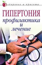 Гипертония. Профилактика и лечение