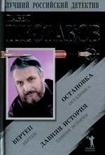 Давняя история; Остановка; Вертеп