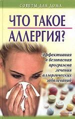 Что такое аллергия? Эффективная и безопасная программа лечения аллергических заболеваний