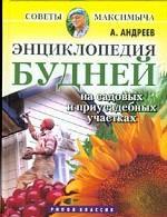 Энциклопедия будней на садовых и приусадебных участках